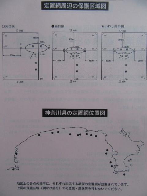 神奈川県水産課からのお知らせです。