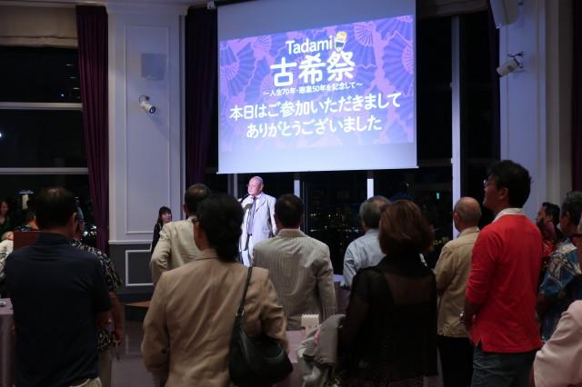 8月31日 Tadamiさんの古希祝!おめでとうございます!